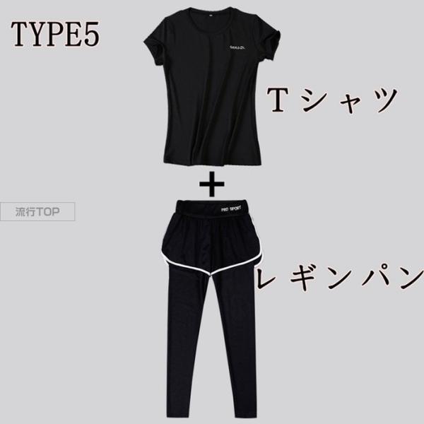 フィットネスウェア 上下セット ヨガウェア ストレッチ レディース ランニングウェア 半袖Tシャツ パンツ 吸汗 速乾 一部当日発送 代引不可 fashiontop 17