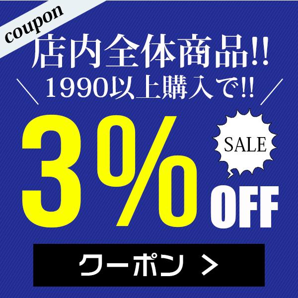 歳末応援セール!≪全品3%OFFクーポン配布≫1990円以上ご購入でご利用可能!
