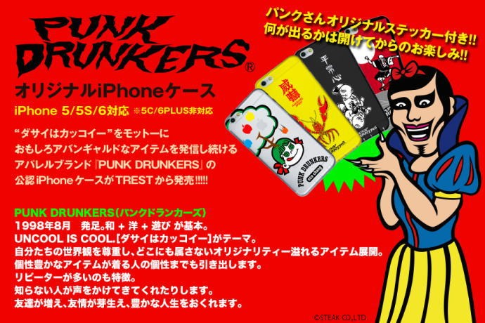 PUNK DRUNKERS iPhone ケース