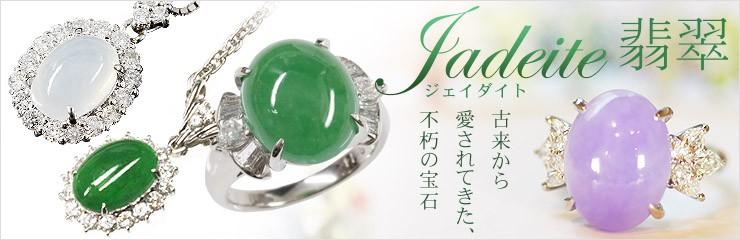 Jadeite 翡翠