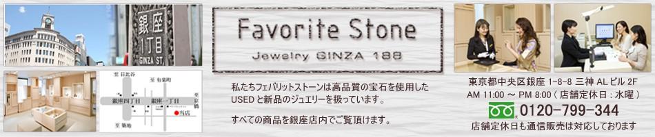 Favorite Stone フェイバリットストーン