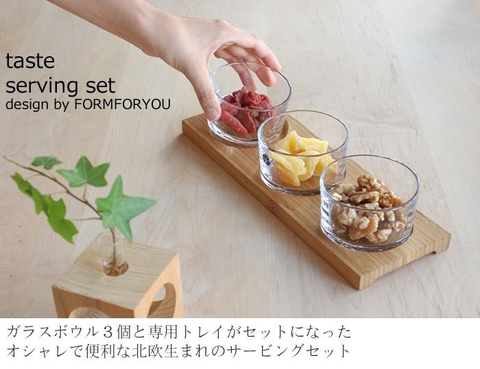 サガフォルム(sagaform)  サーヴィングセット board with 3glasses