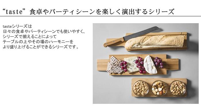 サガフォルム(sagaform)  サーヴィングセット board with 3glasses 食卓やパーティシーンを楽しく演出