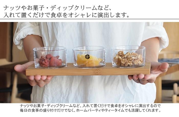 サガフォルム(sagaform)  サーヴィングセット board with 3glasses 入れるだけでお洒落になる