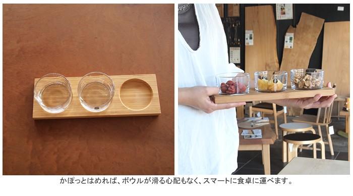 サガフォルム(sagaform)  サーヴィングセット board with 3glasses 専用トレイにはボウルがはまる溝が3つあります