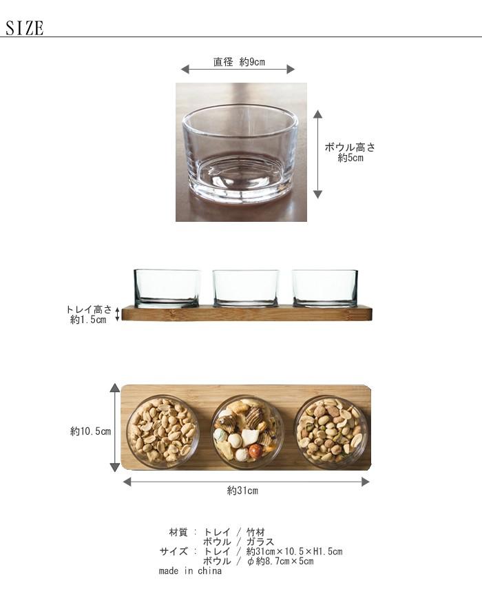 サガフォルム(sagaform)  サーヴィングセット board with 3glasses spec