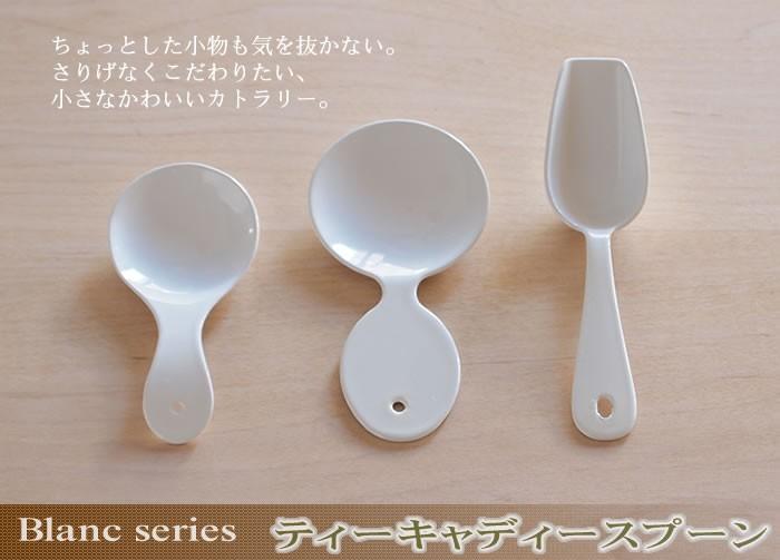 ティーキャディースプーン (白いホーローカトラリー・Blancブランシリーズ)