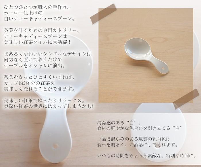 ティーキャディースプーン (白いホーローカトラリー・Blancブランシリーズ)カワイイ白いティーキャディースプーン