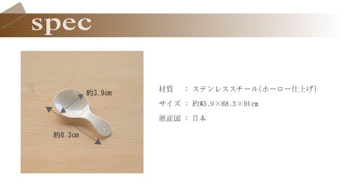 ティーキャディースプーン (白いホーローカトラリー・Blancブランシリーズ) SPEC