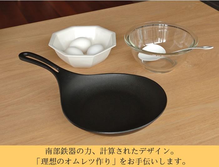 岩鋳(イワチュウ) オムレット 22cm 南部鉄器 IWACHU フライパン 日本製