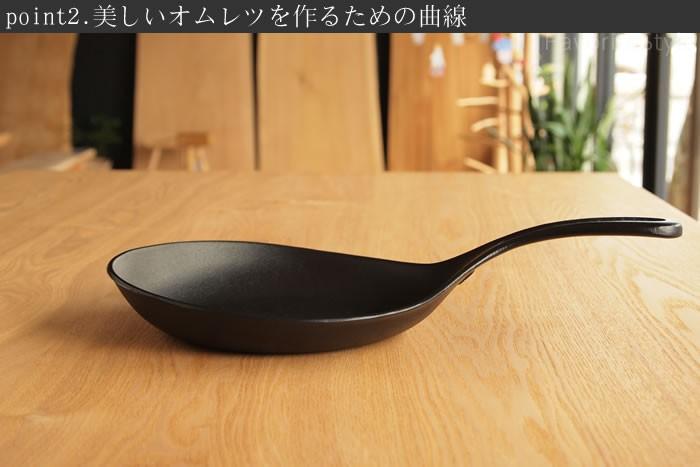 岩鋳(イワチュウ) オムレット 22cm 南部鉄器 IWACHU フライパン 日本製 2.美しいオムレツを作るための曲線