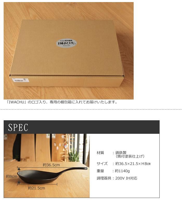 岩鋳(イワチュウ) オムレット 22cm 南部鉄器 IWACHU フライパン 日本製 SPEC