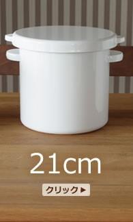 野田琺瑯 ラウンドストッカー シール蓋付 21cmの商品ページへ