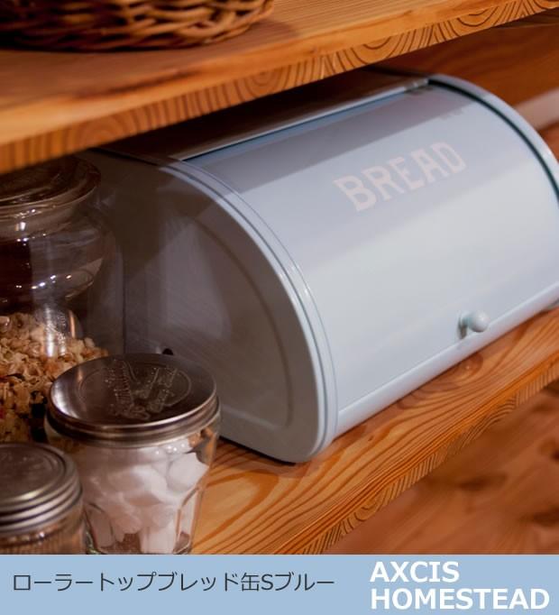 AXCIS(アクシス)  ローラートップブレッド缶S