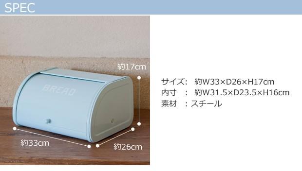 AXCIS(アクシス) ローラートップブレッド缶S SPEC