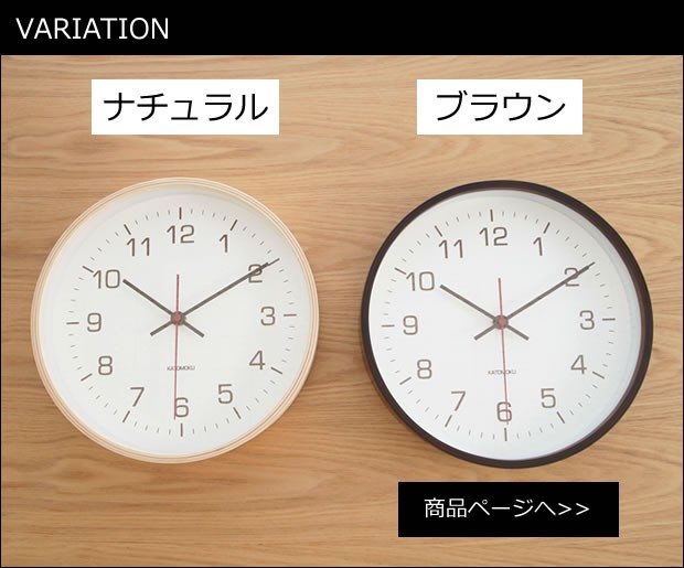KATOMOKU plywood wall clock 4 VARIATION