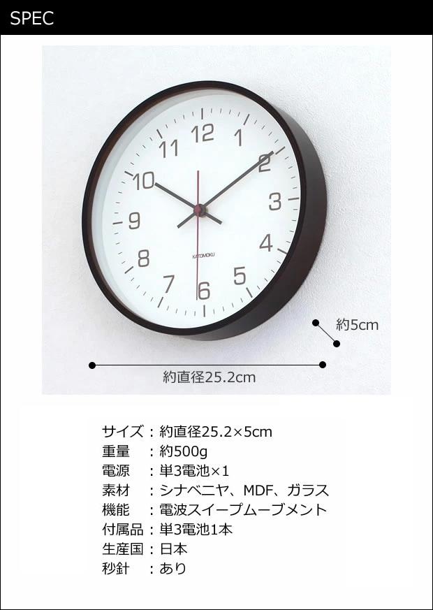KATOMOKU plywood wall clock 4 SPEC
