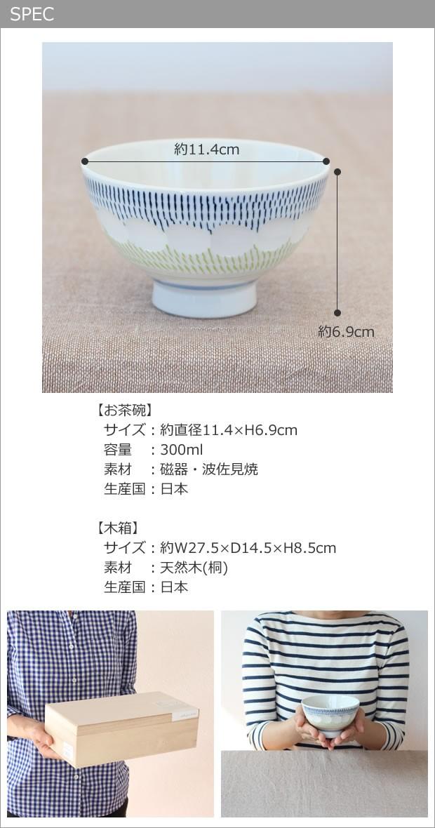 お茶碗 飯碗 ペアセット 波佐見焼 シェーヴ MASU入り碗 磁器 石丸陶芸