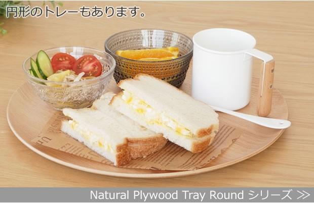Natural Plywood Tray Roundシリーズ一覧はこちら