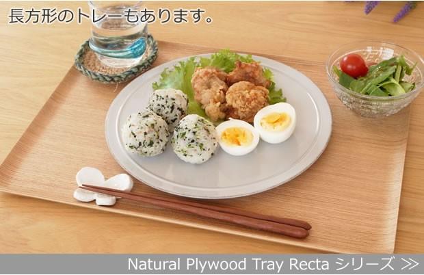 Natural Plywood Tray Rectaシリーズ一覧はこちら