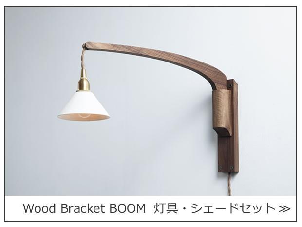 BOOMセット 商品ページへ