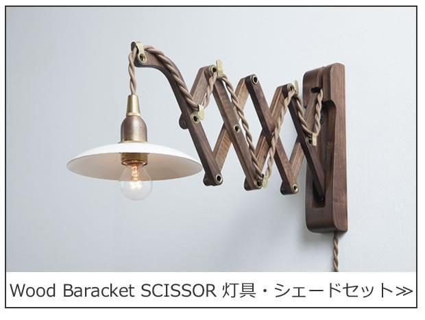 SCISSORセット 商品ページへ