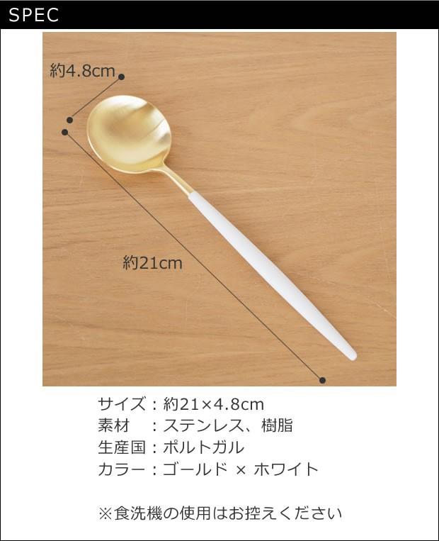 ククチポール ゴア テーブルスプーン ホワイトゴールド Cutipol GOA カトラリー スプーン 食器 おしゃれ