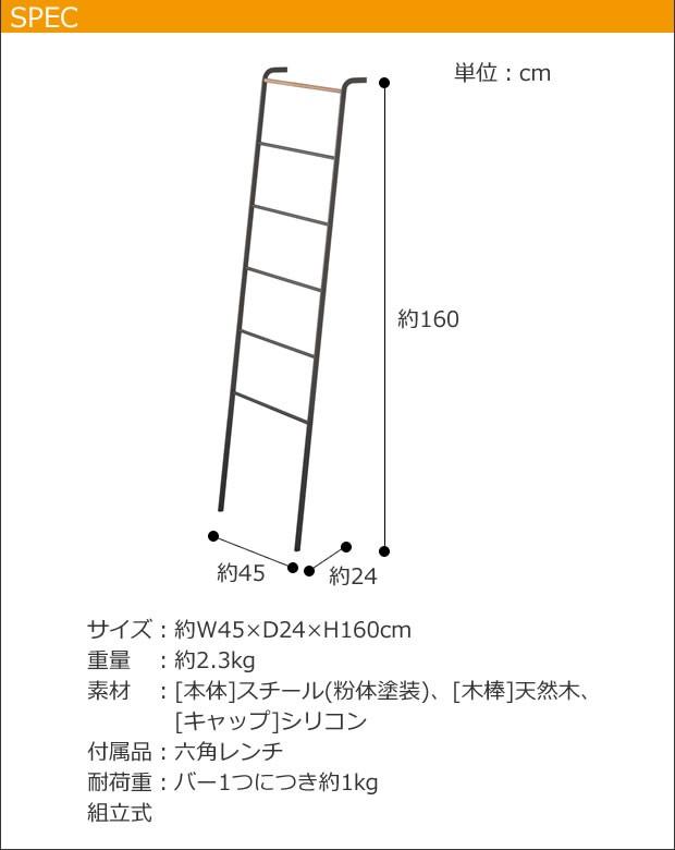ラダーハンガー 立て掛け tower タワー 山崎実業 はしご ラダーラック デニムラック ラダーシェルフ 壁面 見せる収納 洋服収納