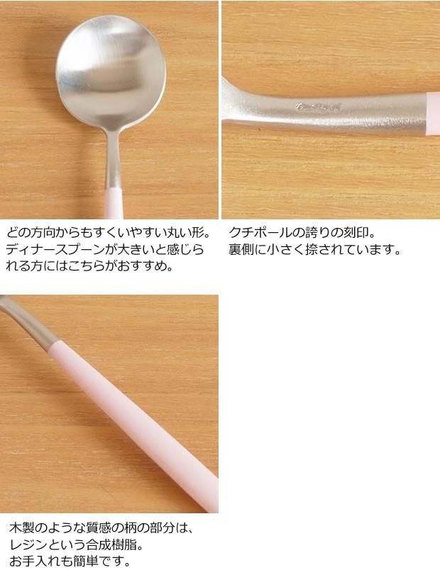 クチポール ゴア デザートスプーン ピンク Cutipol GOA カトラリー スプーン 食器 おしゃれ
