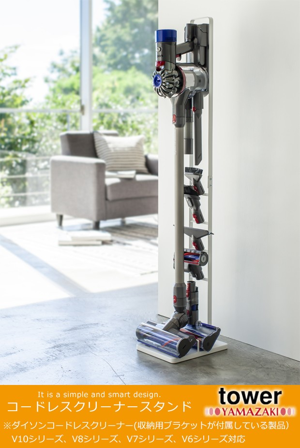 コードレスクリーナースタンド tower タワー 山崎実業 ダイソン 掃除機スタンド 収納 掃除機ヘッド アタッチメント ノズル