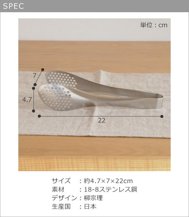 柳宗理 ステンレストング 穴あき 日本製 ステンレス トング 穴あきトング オールステンレス