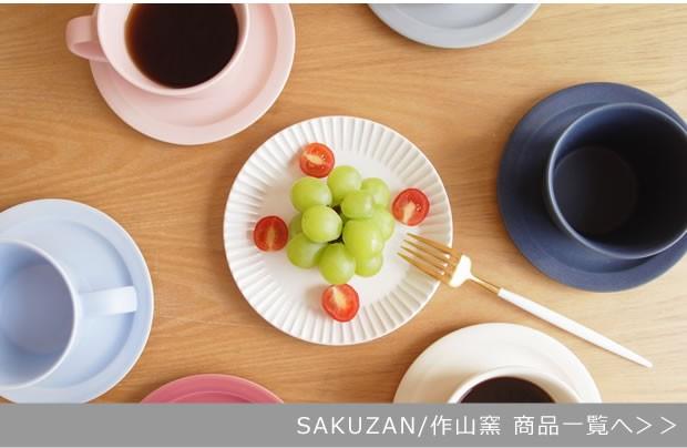 SAKUZAN/作山窯商品一覧へ