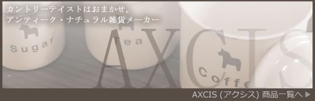 AXCIS アクシス商品一覧へ
