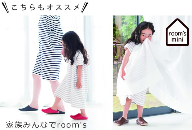 room's mini