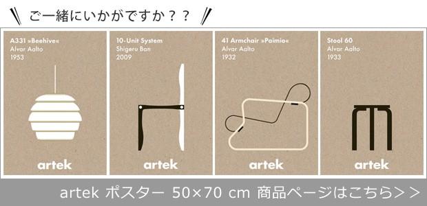 artek アルテック ポスター 50×70cm 北欧