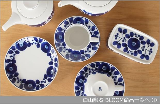 白山陶器BLOOM商品一覧へ