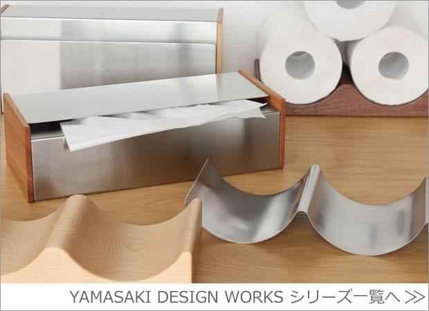 ヤマサキデザインワークス シリーズ一覧へ