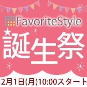 FavoriteStyle誕生祭2016年2月1日10:00スタート