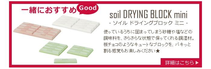soil DRYING BLOCK mini ソイル ドライングブロック ミニもおすすめ