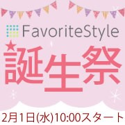 FavoriteStyle誕生祭