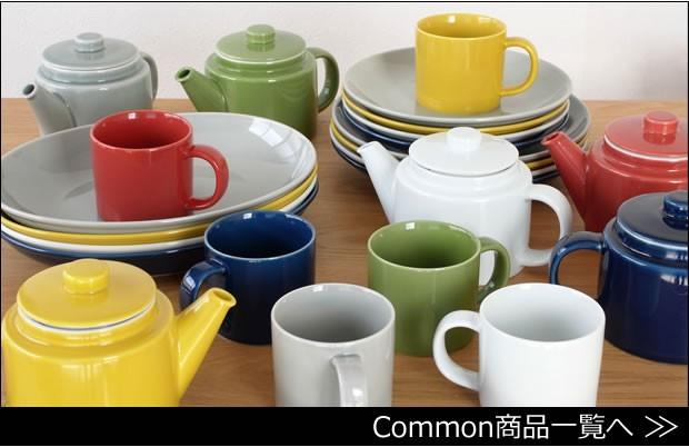 Common商品一覧へ