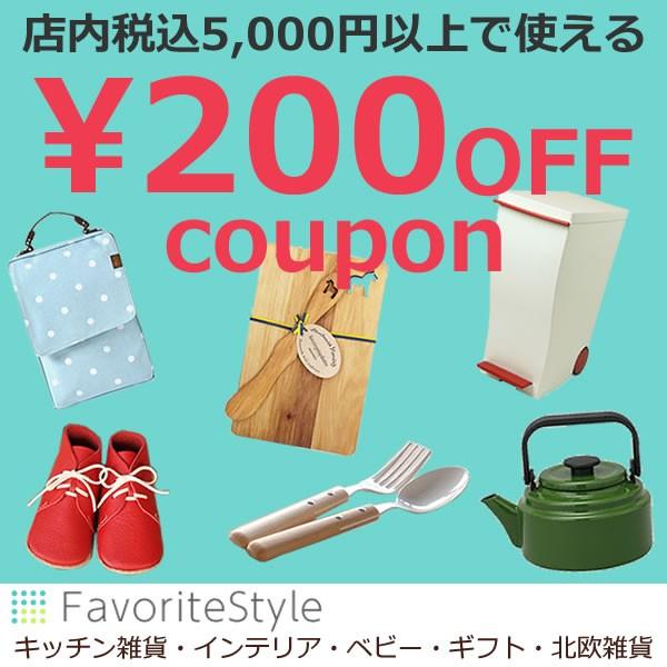 【5,000円以上で200円OFF!】FavoriteStyle 期間限定クーポン 20151225