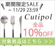 Cutipol クチポール 全品10%OFF 月次施策 202011
