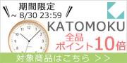 加藤木工 全品ポイント10倍 月次施策 201908