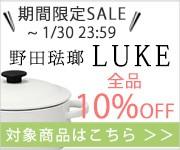野田琺瑯 LUKE 全品10%OFF 月次施策 202001