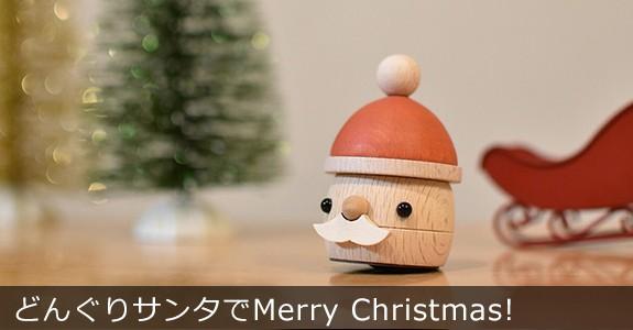 おもちゃのこまーむ どんぐりサンタ クリスマス 飾り サンタクロース 木製 日本製 限定品
