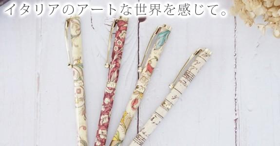 ボールペン イタリア製紙 職人 手作り 日本製 クロスタイプ 文房具 筆記用具 クロスボールペン 油性ボールペン ギフト プレゼント 4種類