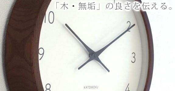加藤木工 カトモク KATOMOKU muku round wall clock 7 ブラウン 電波時計 壁掛け スイープムーブメント 連続秒針