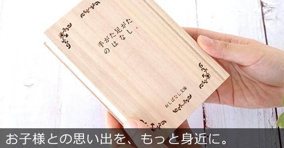 おしばなし文庫 メモリアルボックス ブック型ケース 保管ケース ベビー 赤ちゃん 出産祝い moQmo MIYABI 雅工房