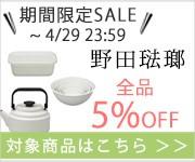 野田琺瑯 保存容器・キッチンツール5%OFF 月次施策 201907